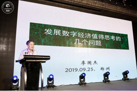 """2019数字经济峰会分论坛""""大数据与数字经济院士高端论坛""""举办"""