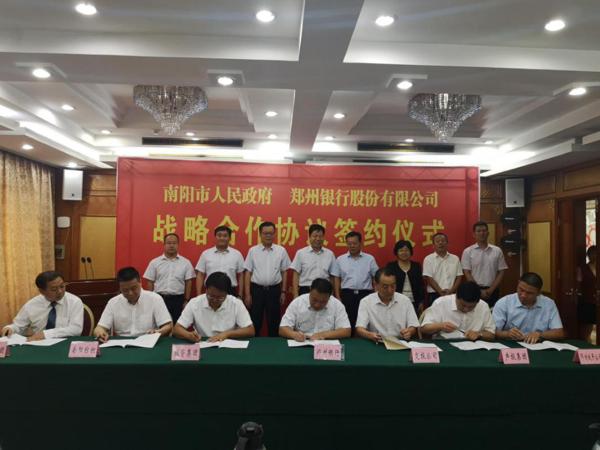 郑州银行与南阳市政府签约,当天落地23亿,后续再提供300亿资金支持