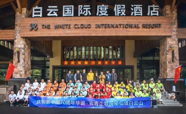 河南省非公有制青年企业家联合会百位企业家重走长征路为祖国庆生