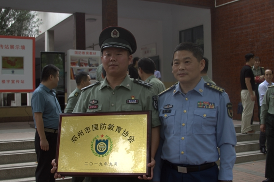 """郑州市国防教育协会成立 国防教育平台""""学习国防APP""""上线"""