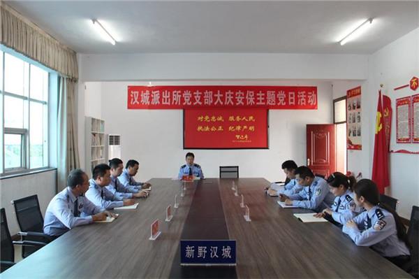 新野公安局汉城派出所党支部召开大庆安保主题党日活动
