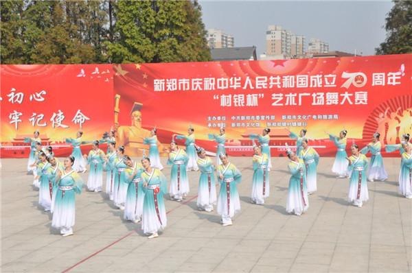 """新郑郑银村镇银行: 举办""""村银杯""""艺术广场舞大赛"""