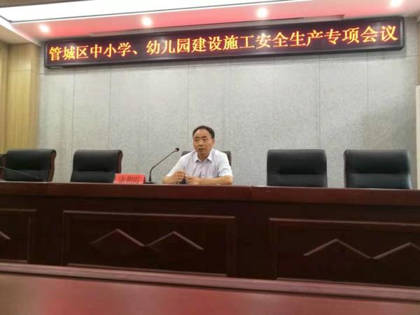 郑州市管城区召开中小学、幼儿园建设施工安全生产专项会议