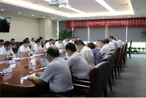 河南省青年企业家协会与中原银行股份有限公司战略合作签约仪式在郑州圆满落幕