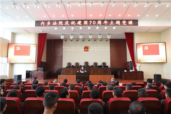 内乡法院组织开展庆祝新中国成立70周年主题党课