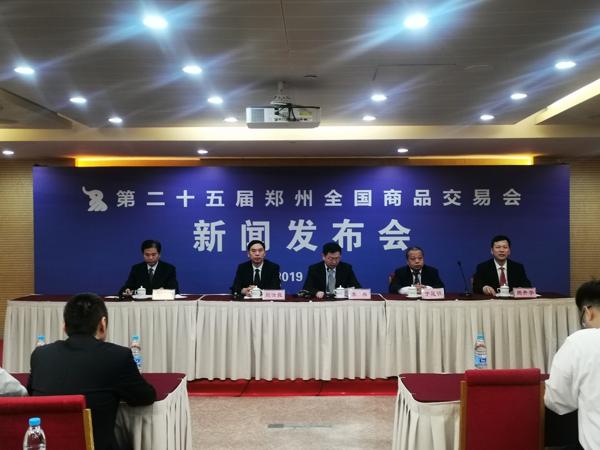 """第二十五届郑交会开幕在即 首次设立""""海淘节""""为其注入新活力"""