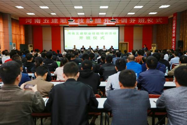 河南五建集团成立首个行业职业技能提升专项基金 助力人才建设