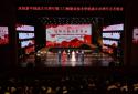 三门峡职业技术学院举行成立20周年校庆文艺晚会
