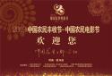 """""""2019中国农民丰收节——中国农民电影节""""新闻发布会在正阳举办"""