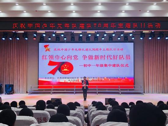 郑州市管城区教体局举行庆祝中国少年先锋队建队70周年主题队日活动