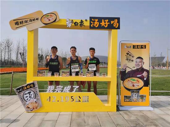 白象食品助力2019郑州国际马拉松 美味面食倡导健康生活