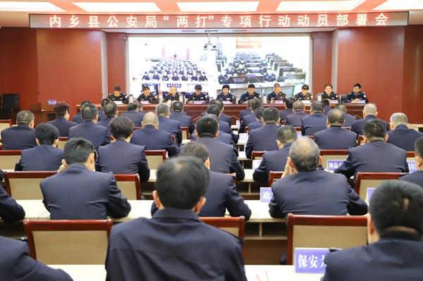 内乡县公安局召开专题会议对近期重点工作进行安排部署
