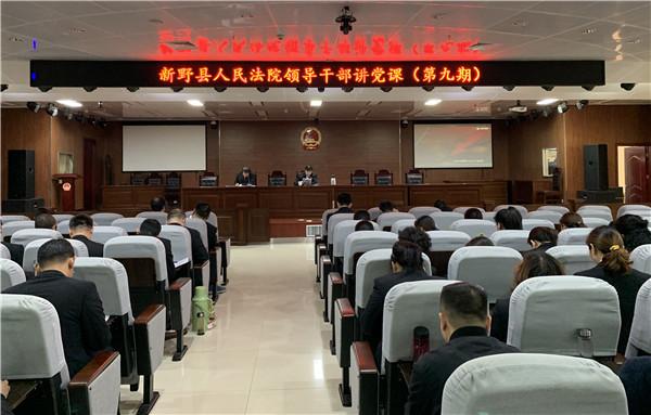 新野法院:推进审判团队建设 激发法院内生动力