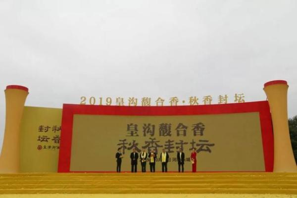 """一杯匠心酒,醉美馥合香——2019皇沟馥合香""""秋香封坛""""节盛大启幕"""