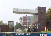 长恒市河南宏力学校承诺免学费向家长们借款,到期后却迟迟不还