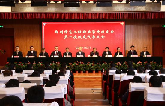郑州信息工程职业学院召开第一次校友代表大会