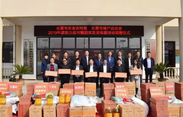 长葛市农业农村局举办扶贫日献爱心活动