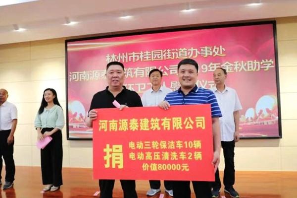 林州市举办爱心捐赠助脱贫