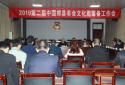 """""""2019第二届中国郏县美食文化周""""在下月举行"""