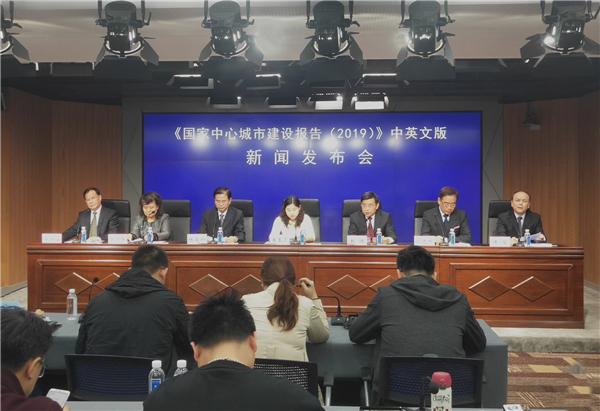 《国家中心城市建设报告(2019)》中英文版发布会在郑举行