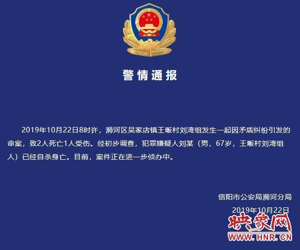 2死1伤!信阳浉河区发生命案 犯罪嫌疑人已自杀身亡