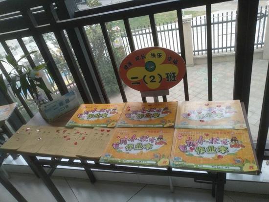 我的作业有红花,你的作业真漂亮!——郑州高新区五龙口小学举行作业展评活动