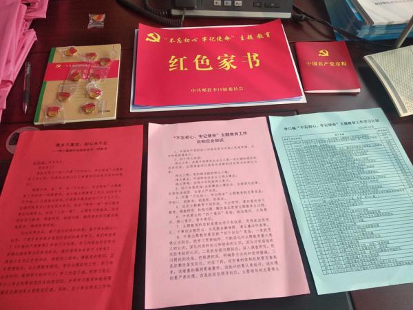 郏县李口镇:红色家书映初心 党员离乡不离党