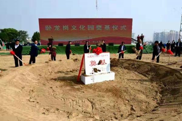 河南南阳卧龙岗文化园建设项目奠基