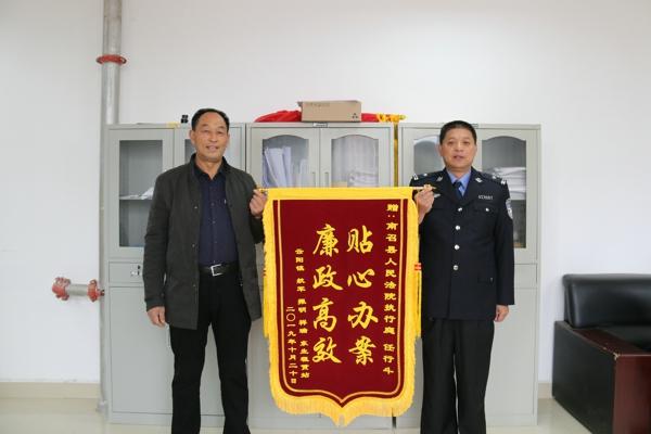南召法院:法官倾心为民办实事,当事人送锦旗致谢