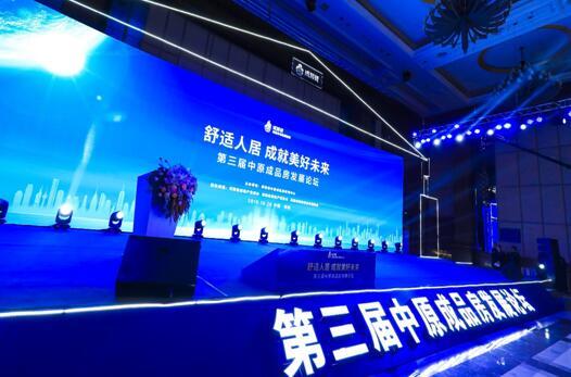 品亚新成品生活 第三届中原成品房发展论坛举办