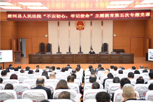 """唐河县法院开展""""不忘初心、牢记使命""""主题教育第五次专题党课"""