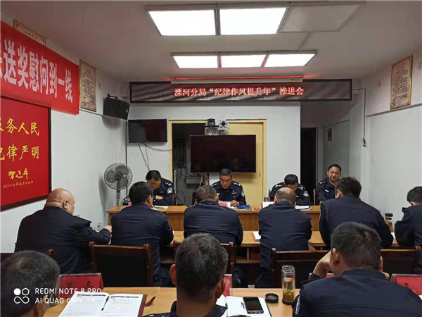 """南阳市公安局溧河分局召开""""纪律作风提升年""""活动推进会"""