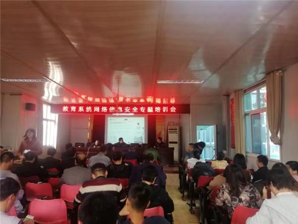 邓州市公安局、教体局联合组织召开教育系统网络信息安全专题培训会