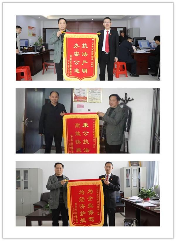 河南内乡:三面锦旗谢法官