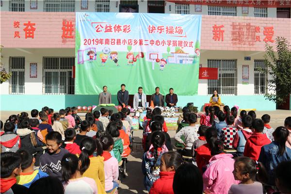 """河南""""公益体彩 快乐操场""""捐赠活动走进南召县山区小学"""