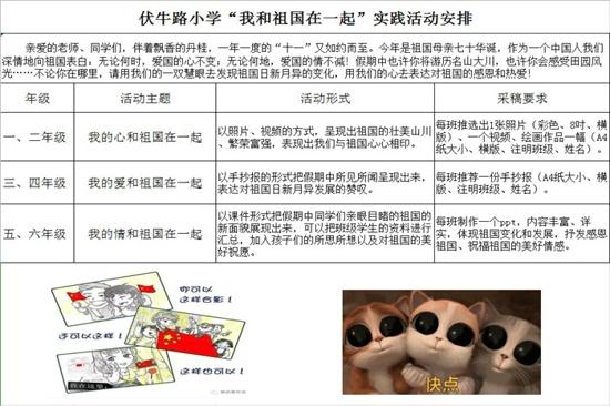 """我和祖国在一起  童心绘就爱国情——郑州市伏牛路小学""""十一""""实践活动展览纪实"""