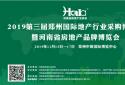 重磅!TOP18房企、国际一线供应品牌齐聚郑州—2019河南房博会、采博会11月15日盛大开幕