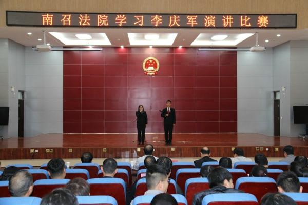 南召法院举行学习李庆军先进事迹演讲比赛