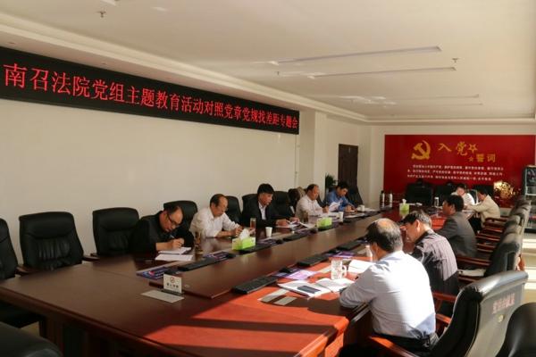 南召法院党组召开对照党章党规找差距专题会议