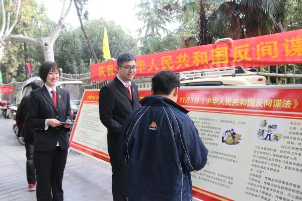 宛城区法院开展《中华人民共和国反间谍法》颁布实施五周年宣传活动
