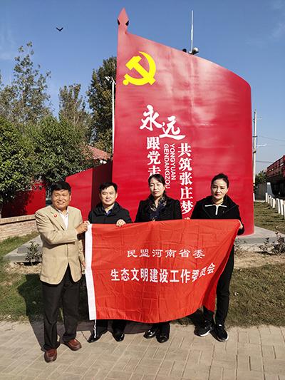 民盟河南省委生态文明建设工作委员会走进兰考企业 助力脱贫攻坚