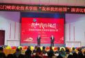 """三门峡职业技术学院举办""""我和我的祖国""""演讲比赛 庆祝新中国成立70周年"""