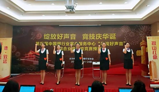 绽放好声音 竞技庆华诞 郑州银行客户服务能力再获中国银行业协会认可