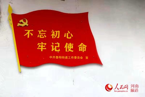 """鲁山县鲁阳街道:1500面精巧别致的""""党建小红旗""""成靓丽风景线"""