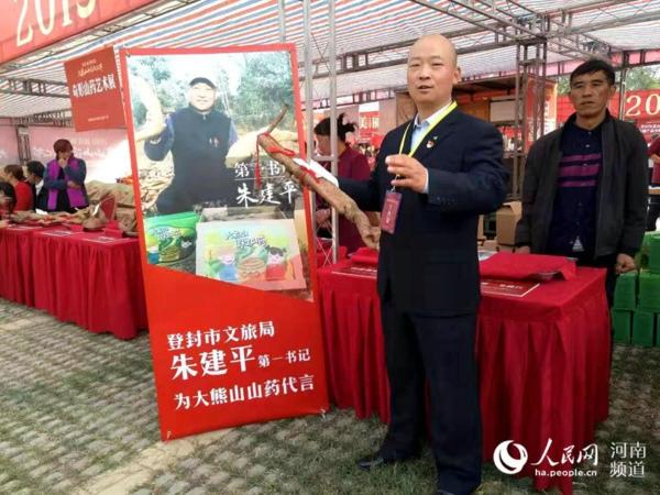 美丽乡村美丽产业 登封举办首届大熊山山药文化节