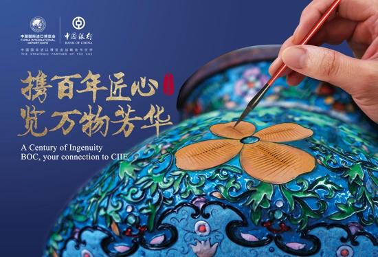 中国银行河南省分行携手省内企业赴沪参加第二届进口博览会供需对接会