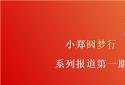 """想去旅游 / 想作业少一点?郑州银行""""小郑""""帮您圆梦!"""