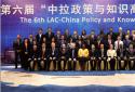 """聚焦新兴技术未来跨界融合 第六届""""中拉政策与知识高端研讨会""""在郑举行"""