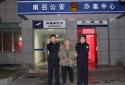 天网恢恢 疏而不漏——南召县公安局成功抓获一名潜逃16年命案逃犯