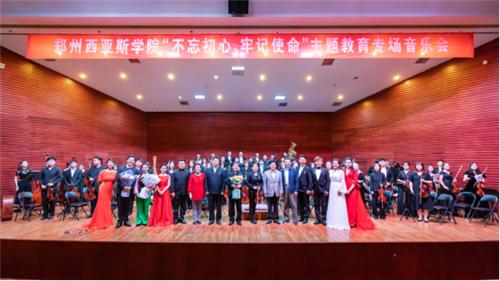 """郑州西亚斯学院举办""""不忘初心、牢记使命""""主题教育专场交响音乐会"""